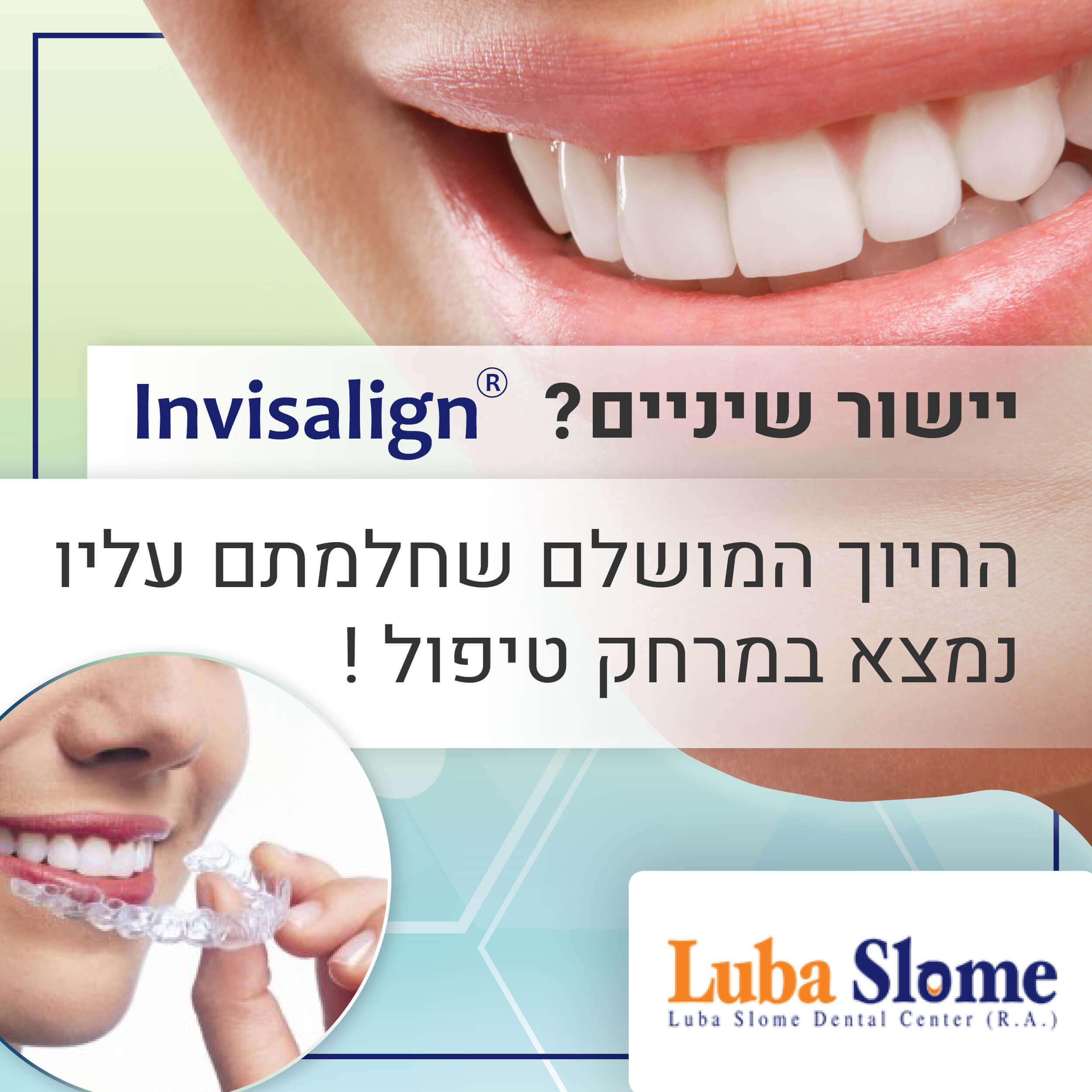 מרפאת שיניים לובה סלום