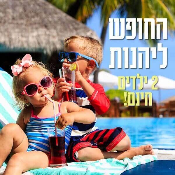 מלונות בישראל זה שטיח מעופף